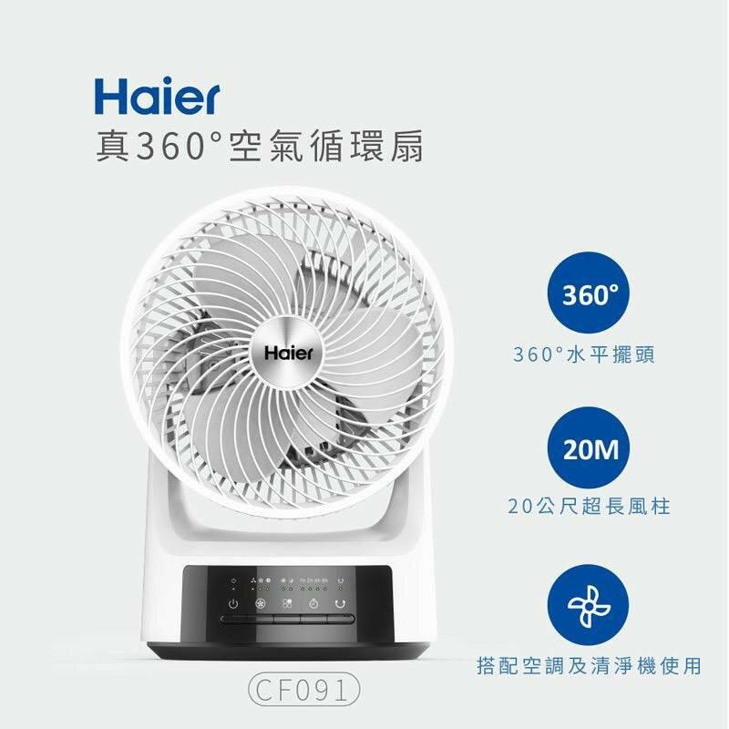 【Haier 海爾】CF091 空氣循環扇 電風扇(真360°/超長風柱)