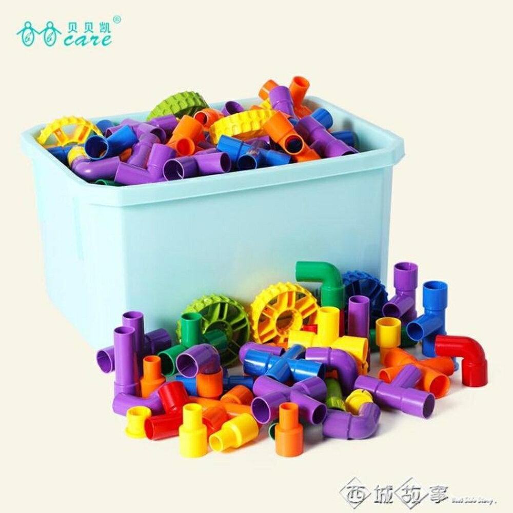 水管積木塑料拼插管道兒童水管道玩具積木水管玩具益智拼裝管道式 中秋節免運
