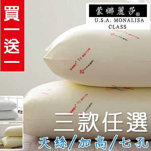 A-nice 雅妮詩居家~美國授權。台灣製造。蒙娜麗莎【加高型枕/ 天絲絨枕/ 七孔棉枕】批發報價。買一送一
