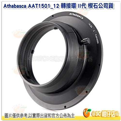 Athabasca AAT1501_12 Nikon 14~24 轉接環 II代 楔石公司貨