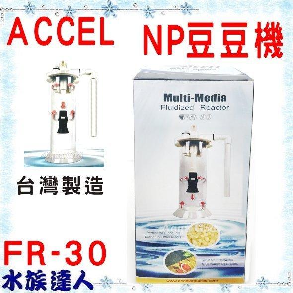 推薦【水族達人】台灣製 ACCEL NP《豆豆機 FR-30》外掛 流沙床反應器