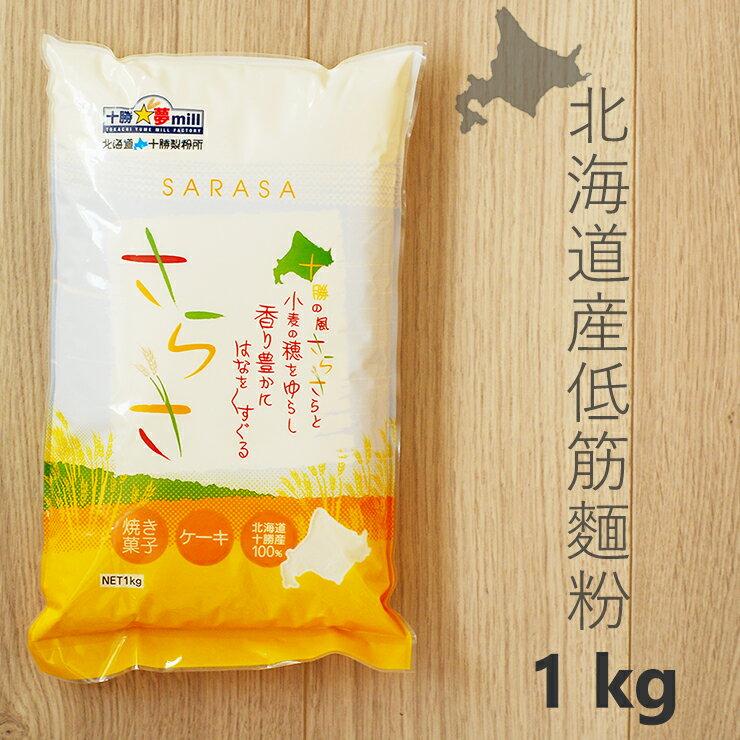 舞穗(北之穗) 低筋麵粉 1kg 適合製作甜點,並可作烏龍麵,水餃皮等廣泛應用