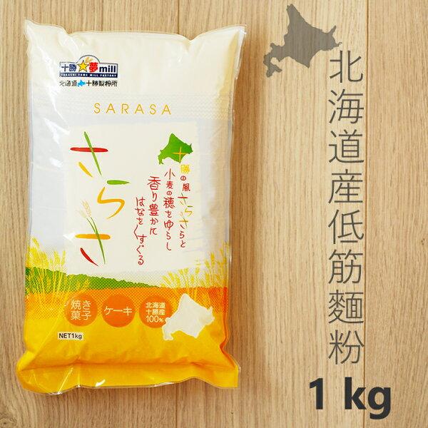 舞穗(北之穗)低筋麵粉1kg適合製作甜點,並可作烏龍麵,水餃皮等廣泛應用