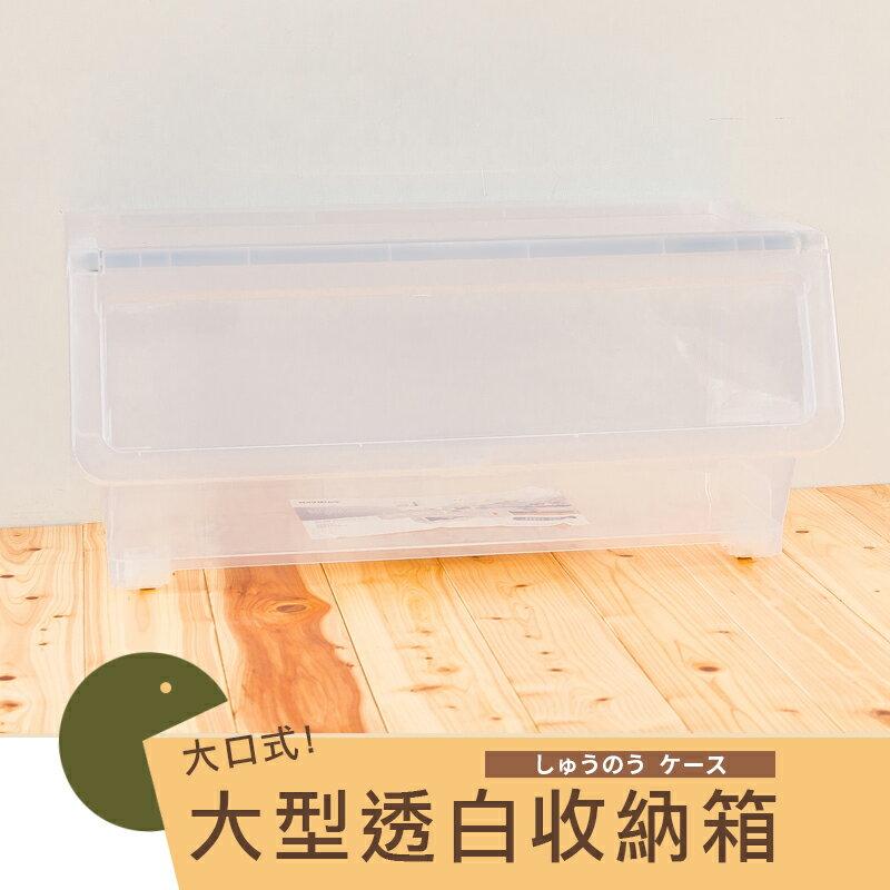 【dayneeds】 大口式大型透白收納箱/滑輪整理箱/衣物收納箱/置物箱/整理箱/直取式收納箱