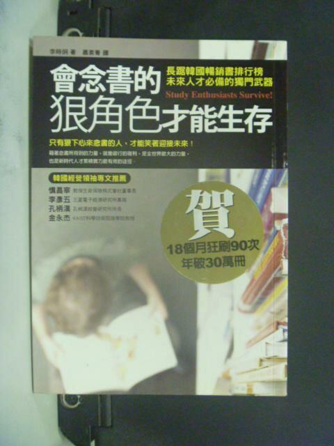 【書寶二手書T5/心理_LBN】會念書的狠角色才能生存_李時炯 , 蕭素菁