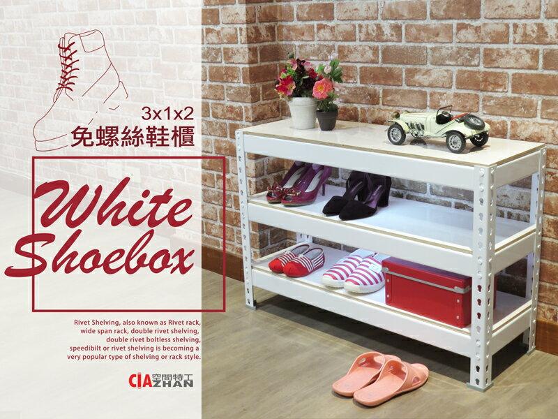 收納鞋櫃鞋袋置物櫃【空間特工】組合櫃多層架櫥櫃鞋盒雪皓白角鋼架(3x1x2尺 3層) SBW33