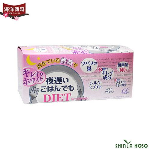 【海洋傳奇】【日本出貨】新谷酵素NightDiet孅美酵素錠美妍限定版(30包盒)