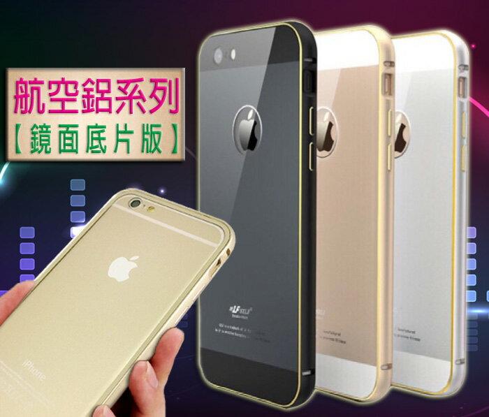 超薄航空鋁系列 鏡面底片版 Apple iPhone 6 I6 4.7吋 蘋果 iP6 圓弧/邊框/快拆/保護殼/邊條/保護框/弧邊/保護套/金屬鋁框+PC面板/背貼/TIS購物館