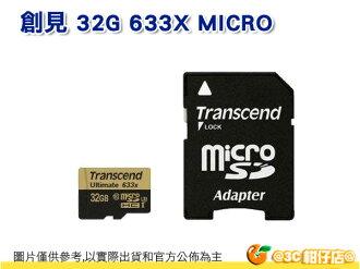 Transcend 創見 32G TF Micro 633X U3 讀95MB 寫85MB 32GB 95M 85M 公司貨 4K錄影