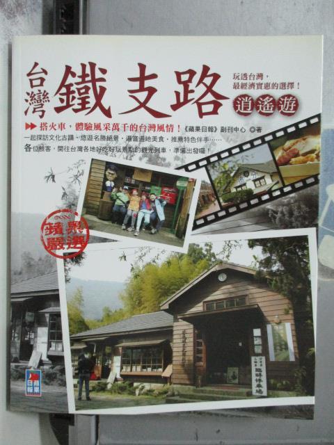 【書寶二手書T8/旅遊_OBH】台灣鐵支路逍遙遊_蘋果日報副刊中心