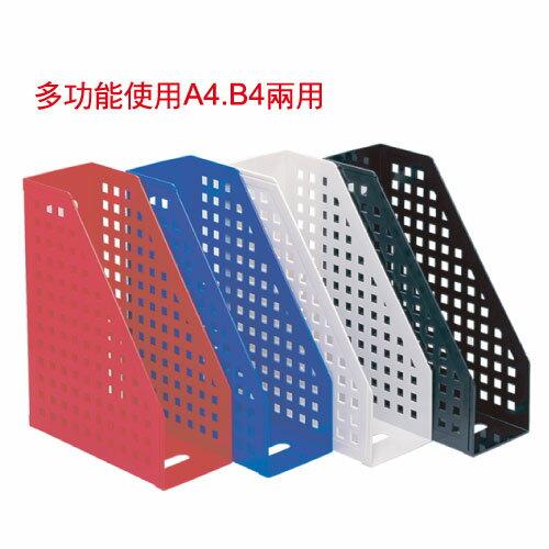 【聯合W.I.P雜誌箱】WIPAMF5200開放方孔雜誌盒書架