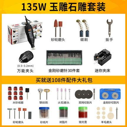 電動雕刻工具 電磨機小型手持打磨雕刻機工具玉石切割拋光機微型迷你電鑽筆『CM1880』