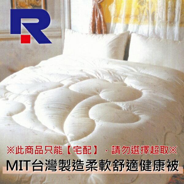 雙人被胎/棉被內胎6x7尺【MIT台灣製造柔軟舒適健康被】輕盈 蓬鬆 保暖 舒適 透氣 暖呼呼幸福感~華寢寢飾