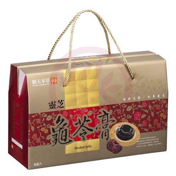 順天堂 金采靈芝龜苓膏禮盒 (140gX9盅)x1