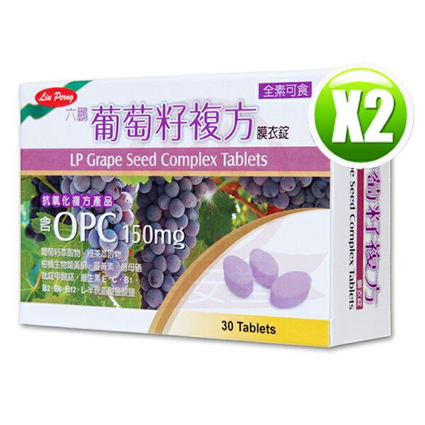 六鵬 葡萄籽複方膜衣錠(30錠/盒)x2