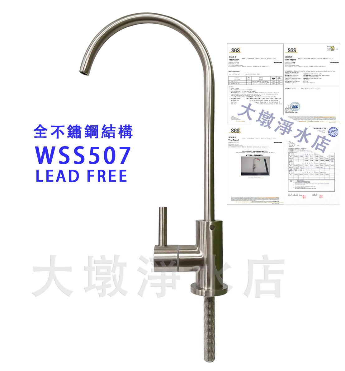 MIT台灣製* SGS認證 WSS507全不鏽鋼鵝頸龍頭 淨水器龍頭 濾水器龍頭 RO水龍頭 無鉛水龍頭只賣1200元。