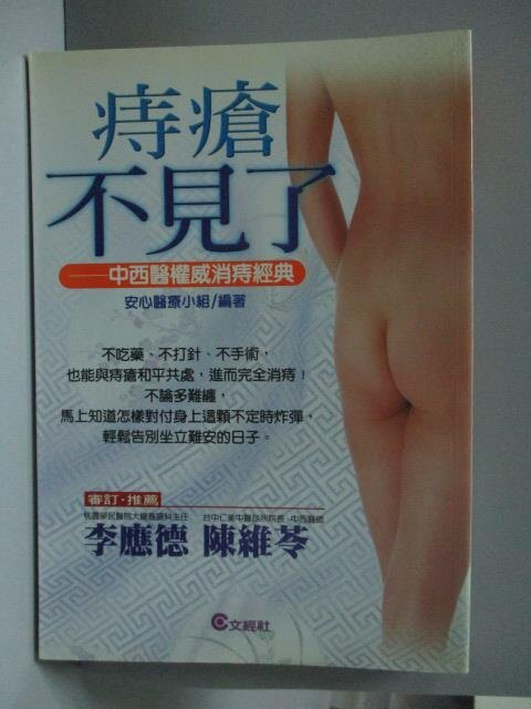 【書寶二手書T1/醫療_NAZ】痔瘡不見了-中西醫權威消痔經典_安心醫療小組