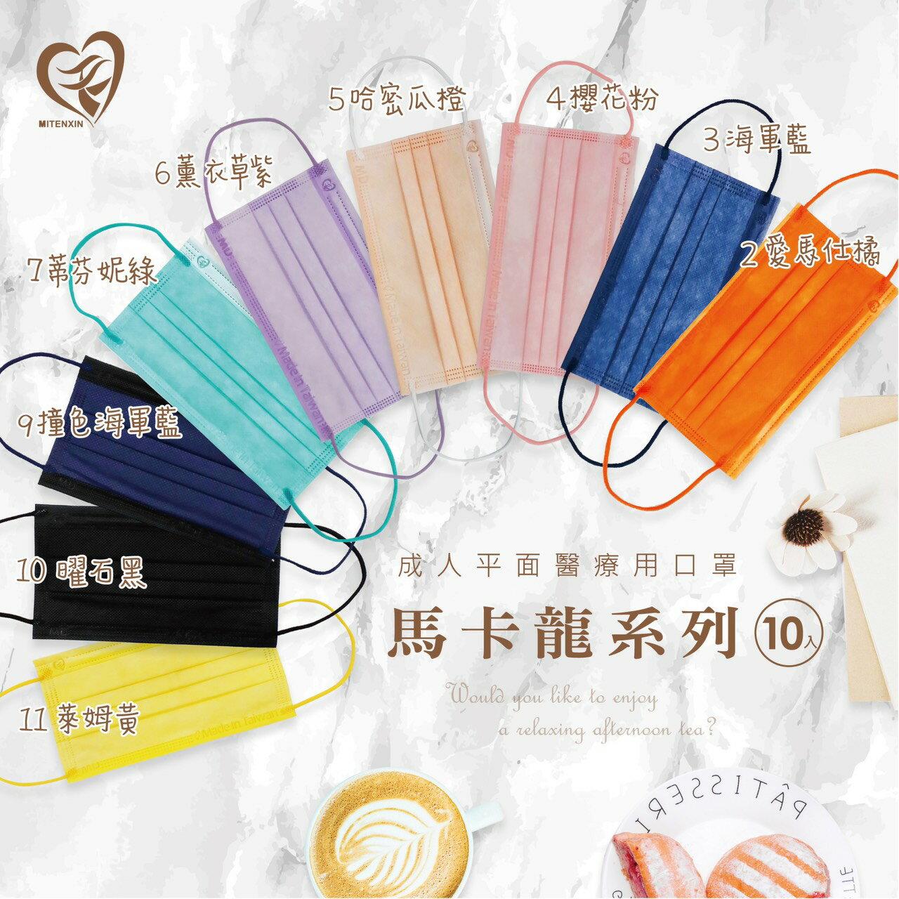 天心 盛籐 平面醫療用口罩 蜜糖系列 (10片/包) 天心口罩 醫用口罩 醫療口罩 口罩 MD雙鋼印 【生活ODOKE】