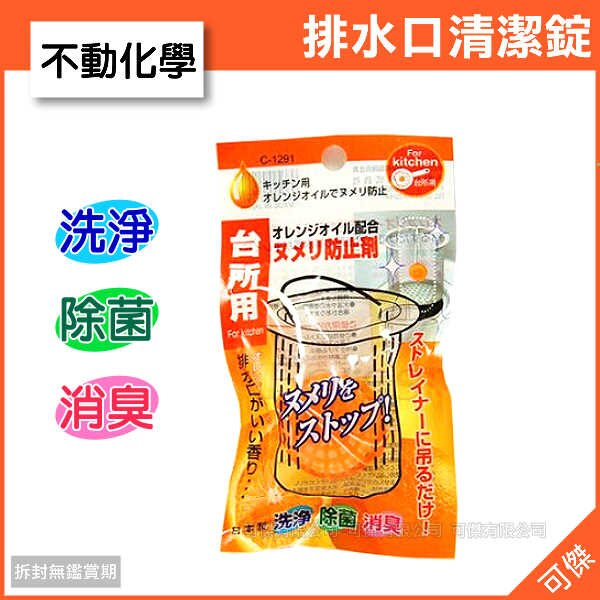 可傑   不動化學   排水口清潔錠   消臭錠  橘子口味  廚房  流理臺   清潔消臭