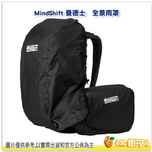 MindShift 曼德士 MS824  全景雨罩 背包雨衣 防水套 防水罩  防雨罩 全景包專用  彩宣公司貨  分期零利率