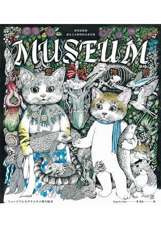 幻想博物館 Higuchi Yuko作品系列 :兩隻迷路貓遇見太古動物的化身冒險