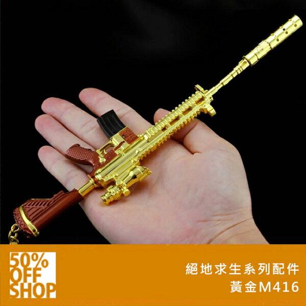 50%OFFSHOP絕地求生M416-黃金紀念版鑰匙圈掛飾【DQ036319DN】