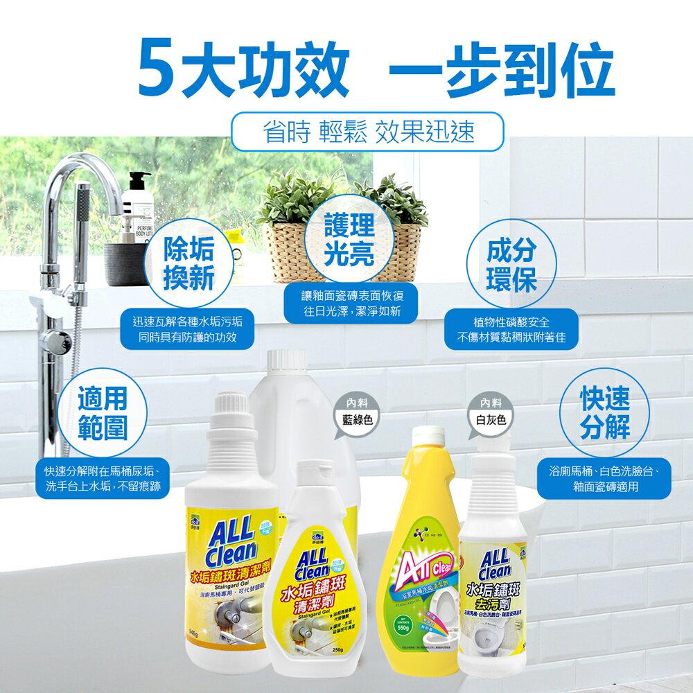 【多益得】All Clean浴廁水垢 皂垢 霉菌清潔組/
