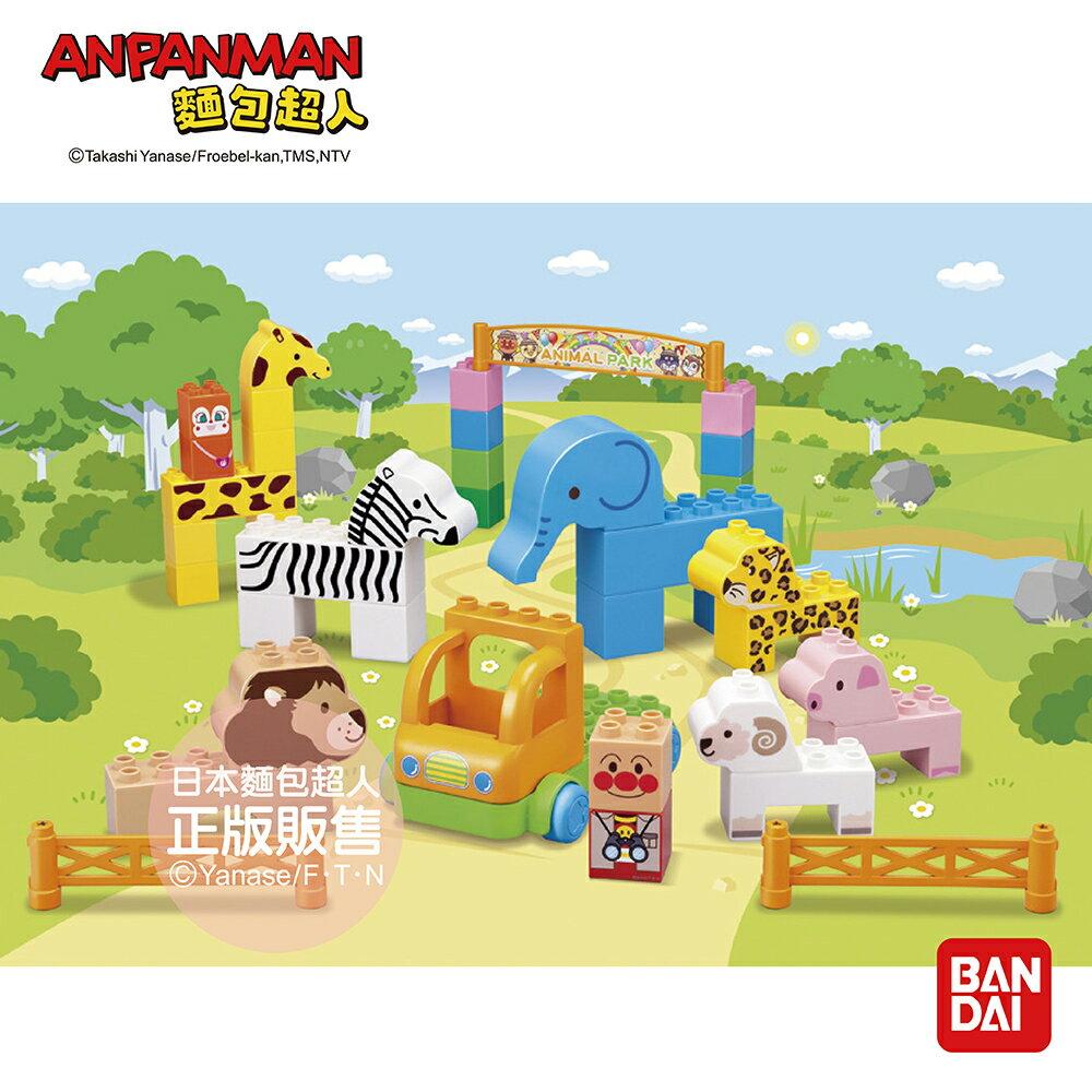 【正版公司貨】ANPANMAN 麵包超人-麵包超人與可愛動物手提積木樂趣盒(1.5Y+)