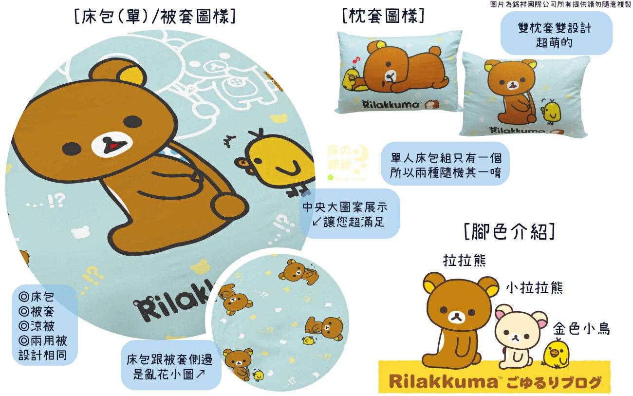 [新色上市] 🐻日本授權拉拉熊系列床包組  /  被套  /  兩用被 [換裝中] 現在買任一床組就送拉拉熊造型玩偶一隻 1