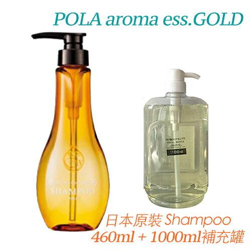 【日本代購】日本POLA aroma ess.GOLD 天然草本洗髮精(日本五星級飯店推薦)
