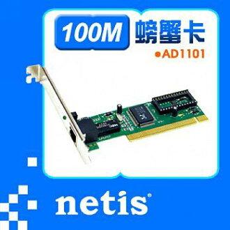 netis AD1101 PCI 介面乙太網路卡 [天天3C]