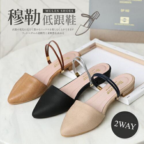 BONJOUR☆2way大容量尖頭穆勒低跟鞋Mules【ZB0322】6色 0