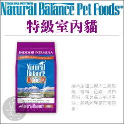 Natural Balance〔NB,特級室內貓調理配方,15磅〕