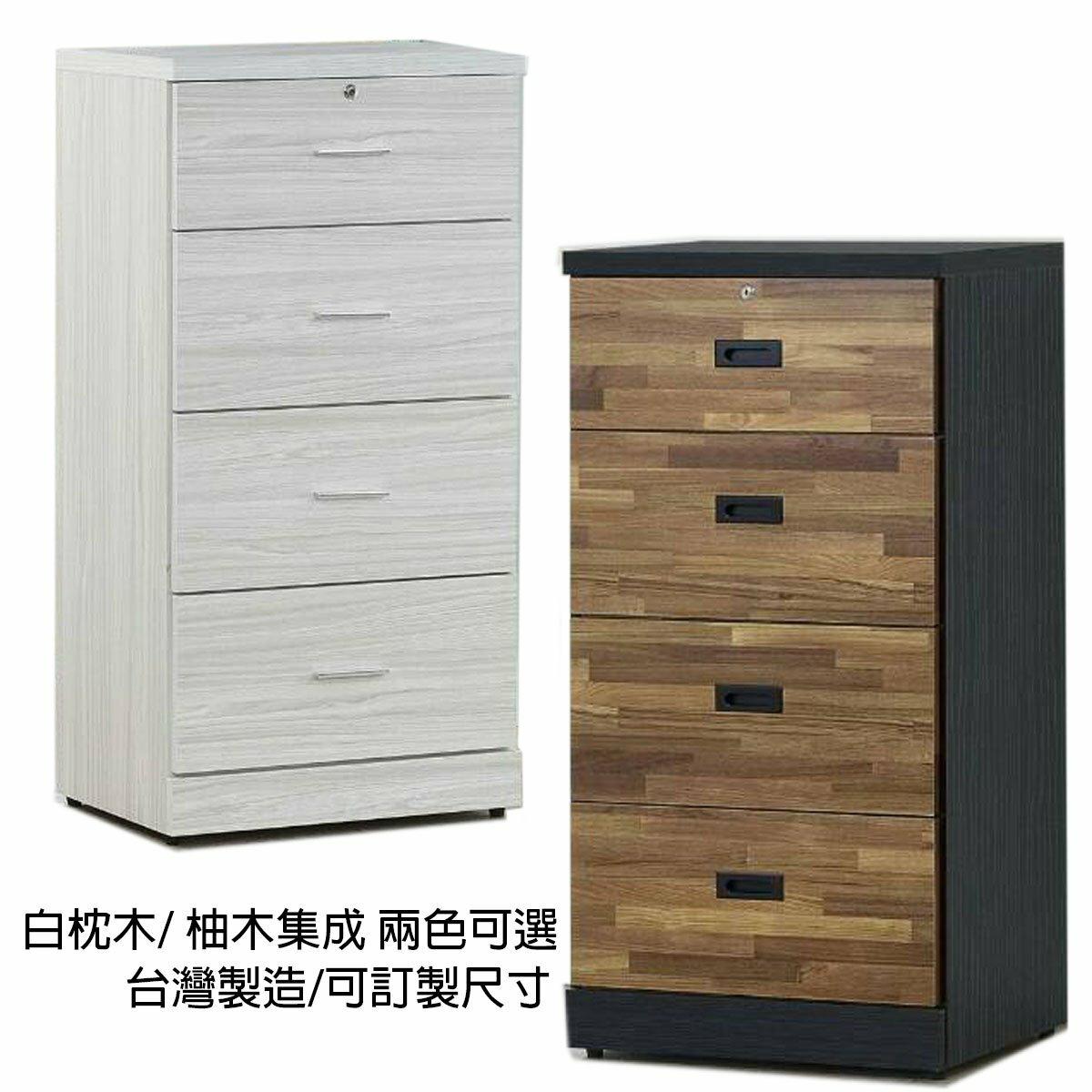 【石川家居】GH-A158 黑配柚木集成2尺四斗櫃 可定尺寸 台灣製造 (不含其他商品) 台北到高雄滿三千搭配車趟免運