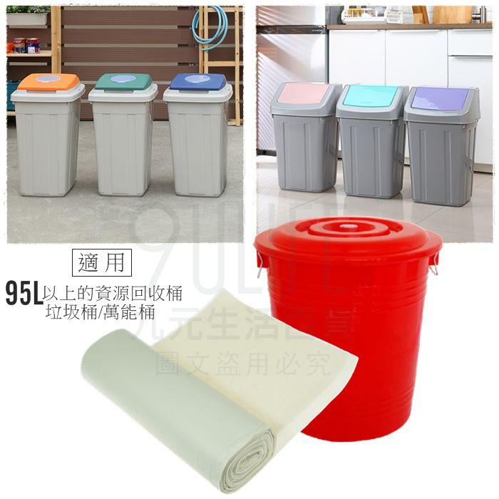 【九元生活百貨】超大環保垃圾袋/白色800g 大容量垃圾袋 碳酸鈣清潔袋 MIT