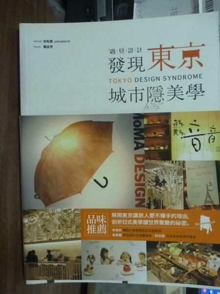 ~書寶 書T3/旅遊_PKG~發現東京城市隱美學_宋和真