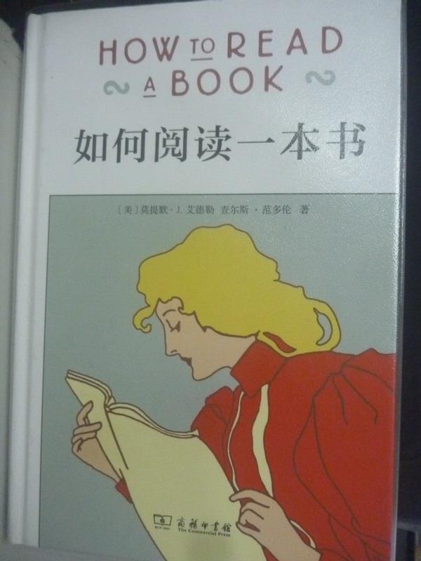 【書寶二手書T9/文學_LHI】如何閱讀一本書_艾德勒_簡體書