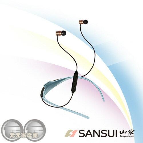 SANSUI山水運動型防汗頸掛式藍牙無線耳機SBE04