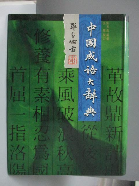 【書寶二手書T1/字典_NCK】中國成語大辭典_熊光義