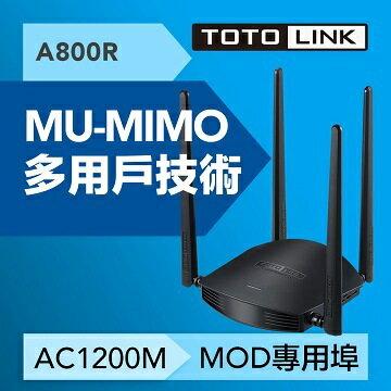 【TOTOLINK】A800RAC1200超世代WIFI路由器