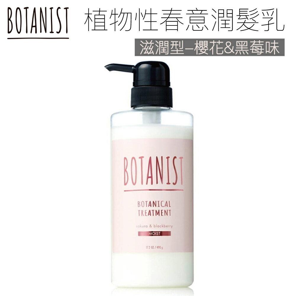 日本-Botanist植物性春意潤髮乳系列(春季限定)-490ml瓶