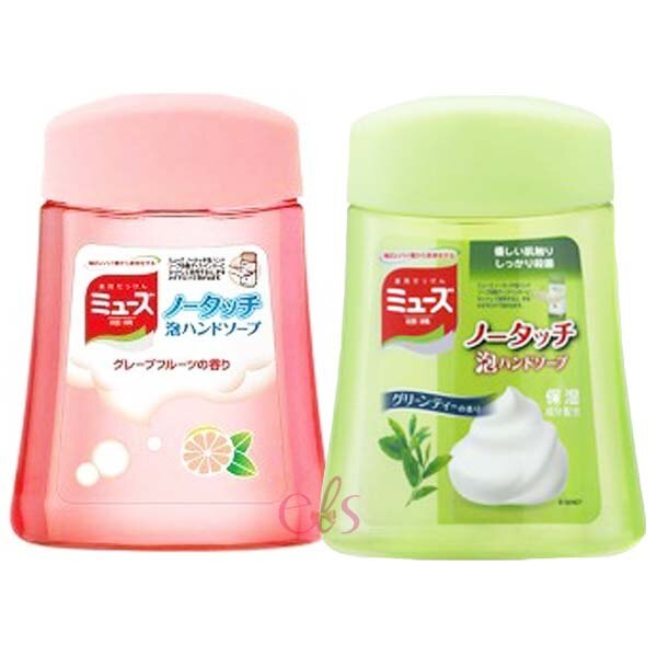 日本 MUSE 自動洗手機 家用感應式 自動泡沫給皂機補充液 葡萄柚/綠茶 兩款供選 ☆艾莉莎ELS☆