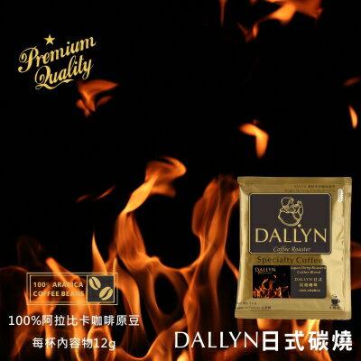 【DALLYN 】日式碳燒濾掛咖啡50入袋 Japan deep roasted Drip coffee | DALLYN豐富多層次 1
