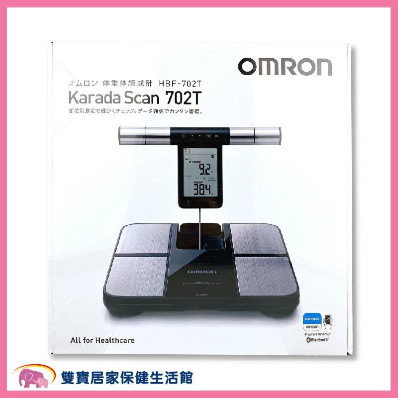 【贈四重好禮】OMRON歐姆龍 藍牙體重體脂肪計 HBF-702T HBF702T 體脂計 體重計