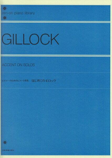 ~獨奏鋼琴樂譜~Gillock W. : Accent on solos(solo)
