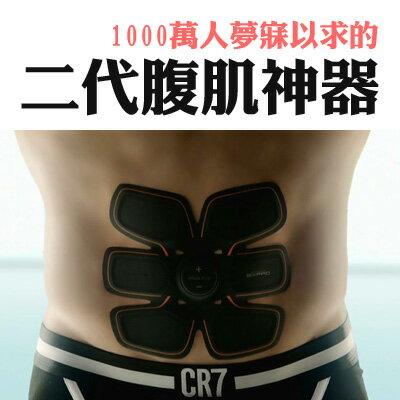 50%OFF SHOP【Z022499DN】無線健腹器C羅同款二代健身儀腹肌鍛煉器腰肌塑形美體儀懶人健身器 - 限時優惠好康折扣