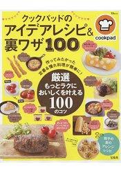 日本食譜社群網站cookpad創意料理與秘訣100