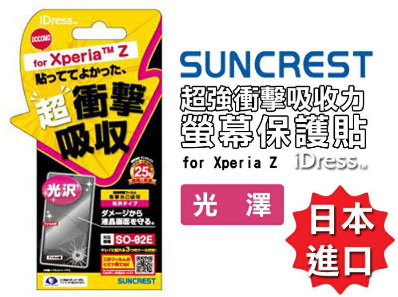 SONY Z 超衝擊吸收 光澤亮面 螢幕保護貼 【A-SON-Z05】 日本進口SUNCREST iDress - 限時優惠好康折扣