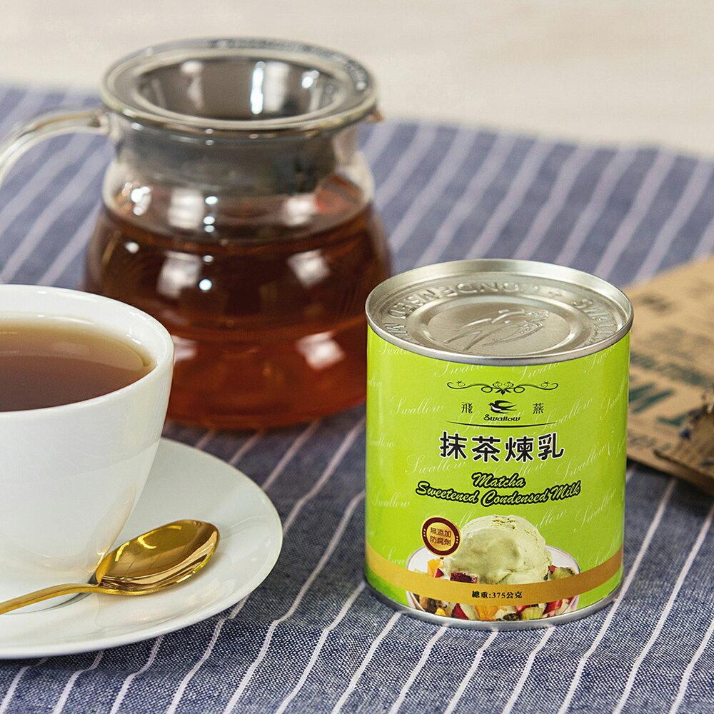 飛燕煉乳罐裝抹茶 375g《飛燕安心食旗鑑館》