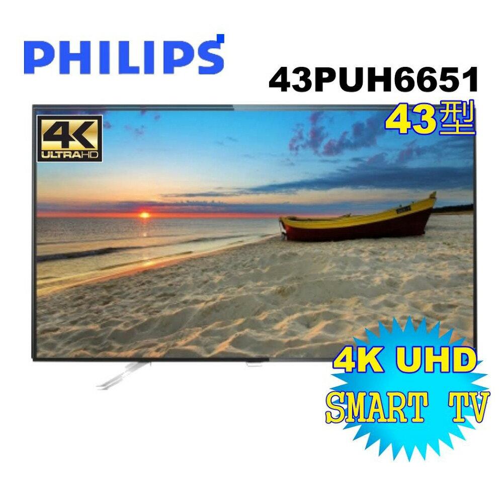 PHILIPS飛利浦43吋 43PUH6651 IPS 4K UHD高畫質智慧顯示器+視訊盒【DR.K3C】贈基本安裝 大家源 快煮壺